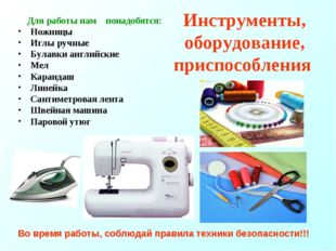 Инструменты, оборудование, приспособления Для работы нам понадобятся: Ножницы