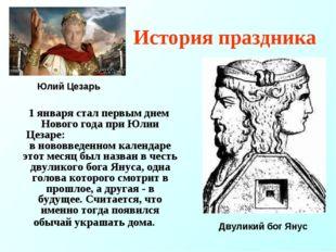 История праздника 1 января стал первым днем Нового года при Юлии Цезаре: в но