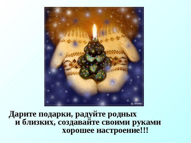 Дарите подарки, радуйте родных и близких, создавайте своими руками хорошее н...