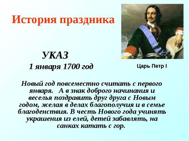 История праздника УКАЗ 1 января 1700 год Новый год повсеместно считать с перв...