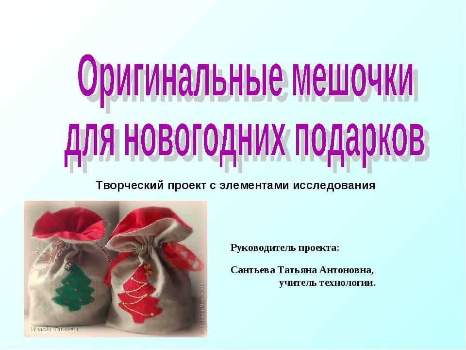 Руководитель проекта: Сантьева Татьяна Антоновна, учитель технологии. Творчес...