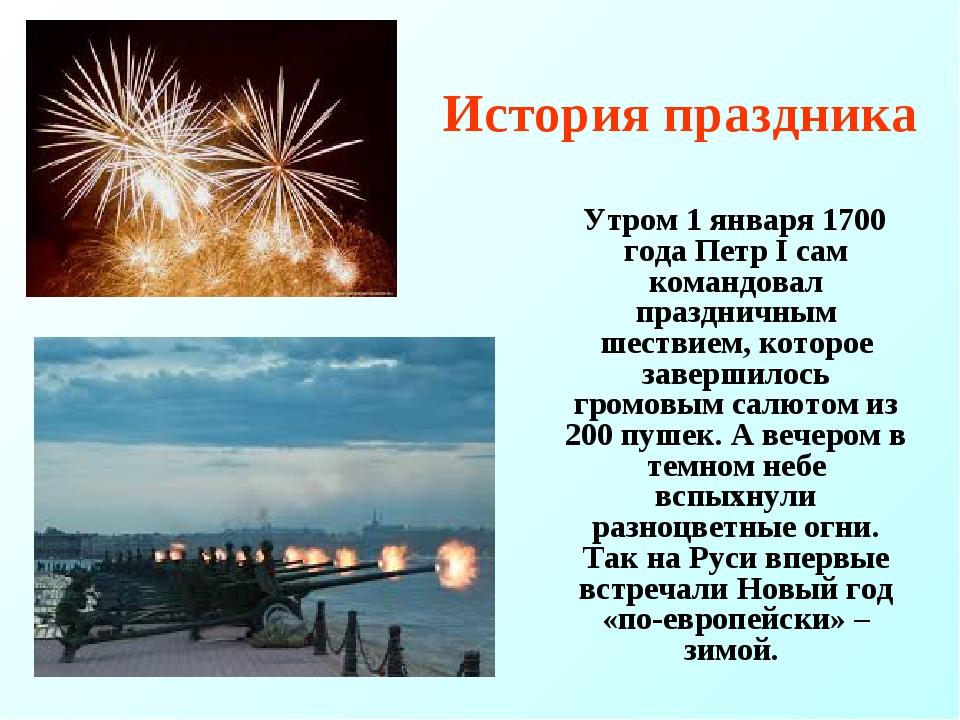 История праздника Утром 1 января 1700 года Петр I сам командовал праздничным...