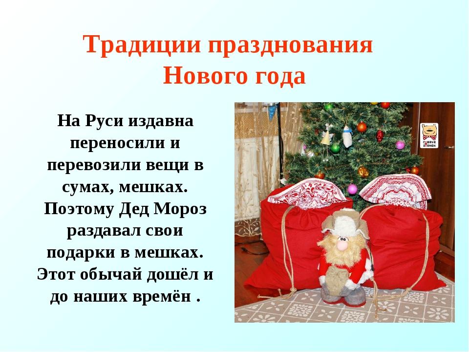 Традиции празднования Нового года На Руси издавна переносили и перевозили вещ...