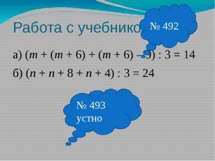 Работа с учебником: а) (m + (m + 6) + (m + 6) – 9) : 3 = 14 б) (n + n + 8 + n