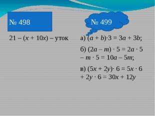 21 – (x + 10x) – уток а) (a + b)·3 = 3a + 3b; б) (2a – m) · 5 = 2a · 5 – m ·