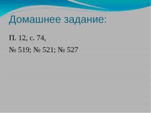 Домашнее задание: П. 12, с. 74, № 519; № 521; № 527