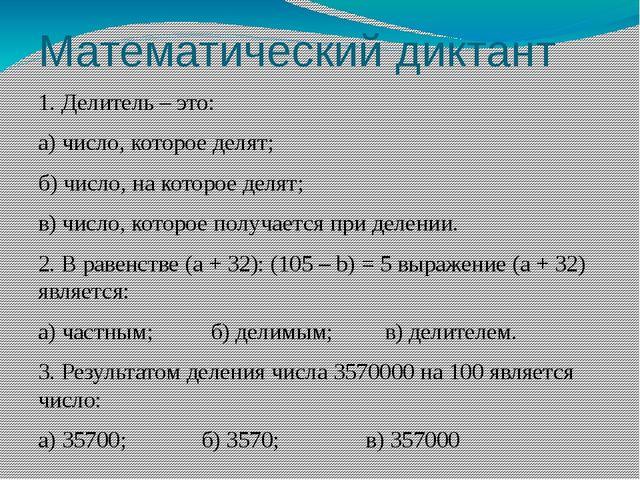 Математический диктант 1. Делитель – это: а) число, которое делят; б) число,...