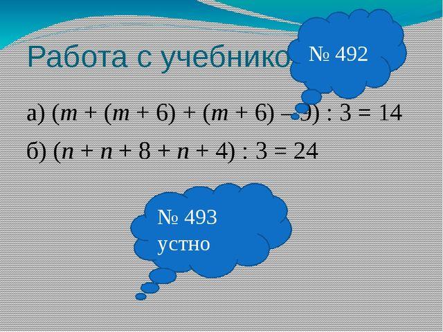 Работа с учебником: а) (m + (m + 6) + (m + 6) – 9) : 3 = 14 б) (n + n + 8 + n...