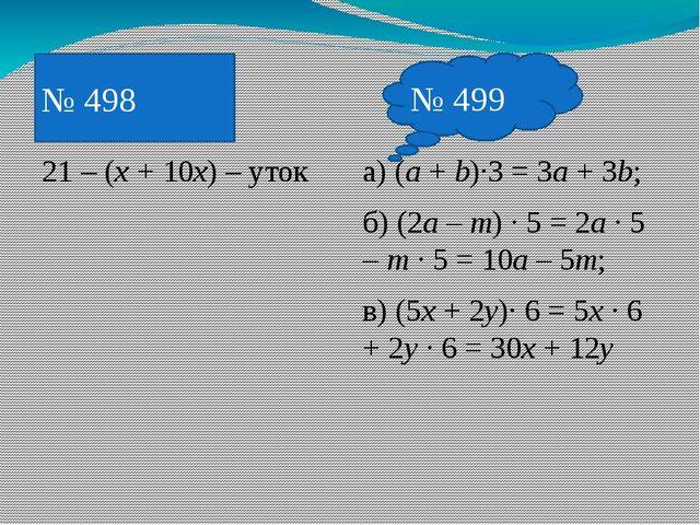 21 – (x + 10x) – уток а) (a + b)·3 = 3a + 3b; б) (2a – m) · 5 = 2a · 5 – m ·...