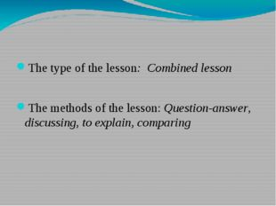 The type of the lesson: Combined lesson The methods of the lesson: Question-a