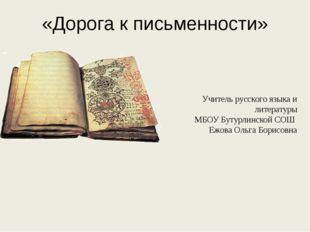 «Дорога к письменности» Учитель русского языка и литературы МБОУ Бутурлинской