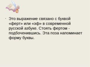 Это выражение связано с буквой «ферт» или «эф» в современной русской азбуке.