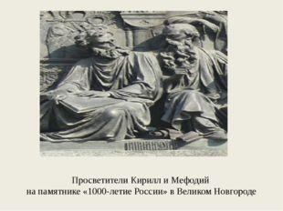 Просветители Кирилл и Мефодий на памятнике «1000-летие России» в Великом Нов