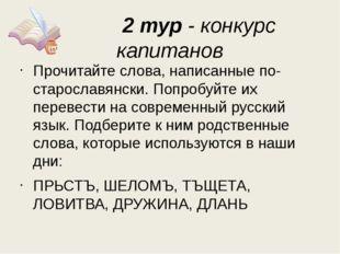 2 тур- конкурс капитанов Прочитайте слова, написанные по-старославянски. По