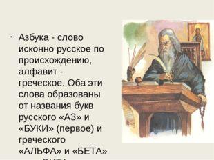 Азбука - слово исконно русское по происхождению, алфавит - греческое. Оба эти