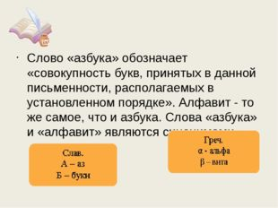 Слово «азбука» обозначает «совокупность букв, принятых в данной письменности,