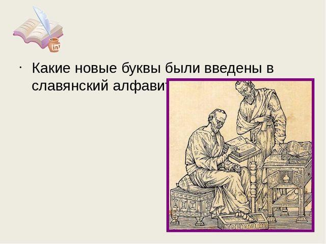 Какие новые буквы были введены в славянский алфавит?