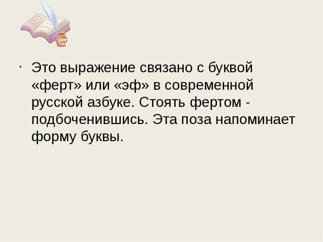 Это выражение связано с буквой «ферт» или «эф» в современной русской азбуке....