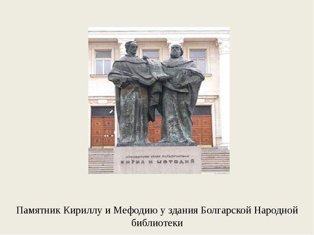 Памятник Кириллу и Мефодию у здания Болгарской Народной библиотеки