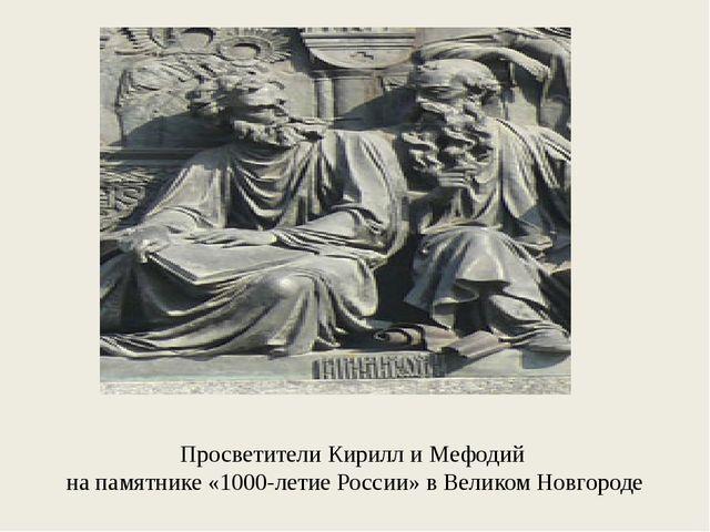 Просветители Кирилл и Мефодий на памятнике «1000-летие России» в Великом Нов...