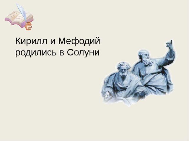 Кирилл и Мефодий родились в Солуни