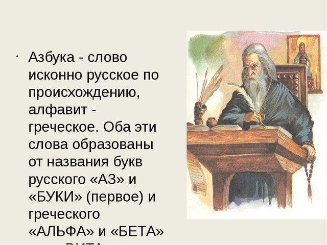 Азбука - слово исконно русское по происхождению, алфавит - греческое. Оба эти...