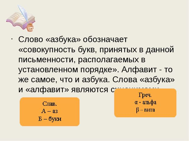 Слово «азбука» обозначает «совокупность букв, принятых в данной письменности,...