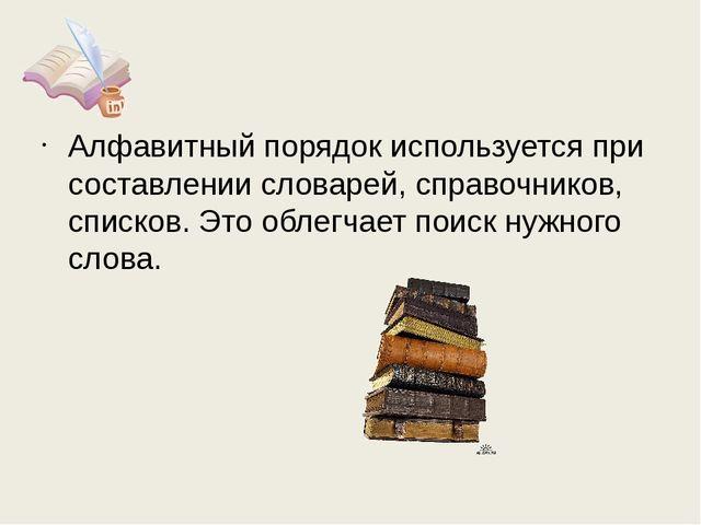 Алфавитный порядок используется при составлении словарей, справочников, списк...