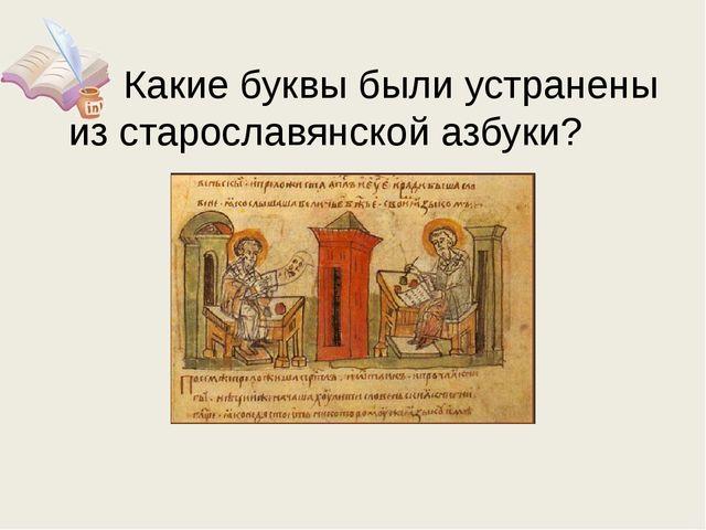 Какие буквы были устранены из старославянской азбуки?