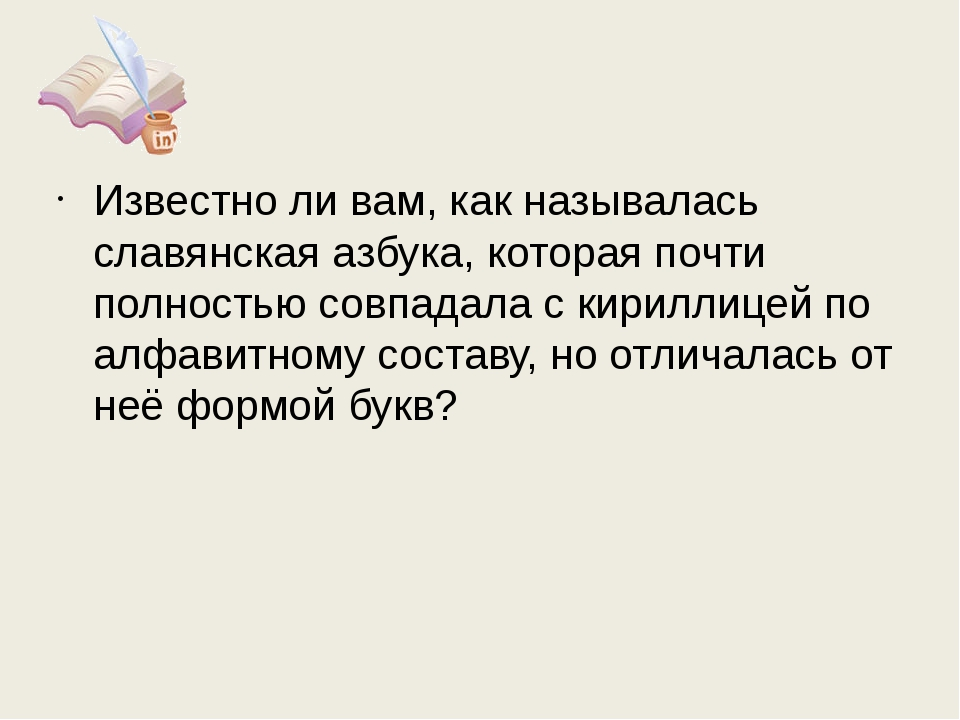 Известно ли вам, как называлась славянская азбука, которая почти полностью со...