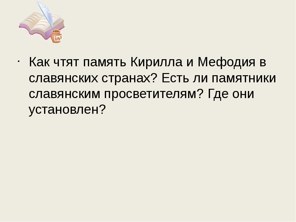 Как чтят память Кирилла и Мефодия в славянских странах? Есть ли памятники сла...
