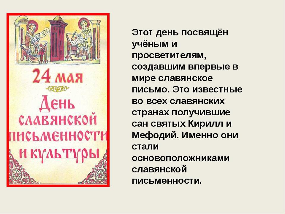 Этот день посвящён учёным и просветителям, создавшим впервые в мире славянско...