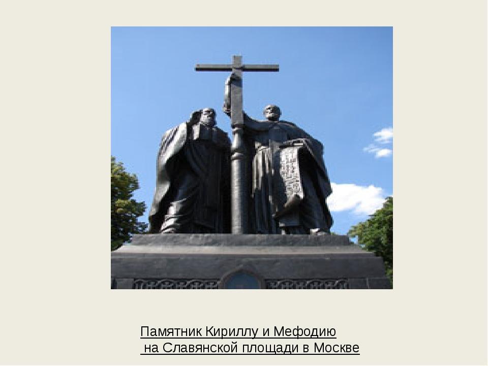 Памятник Кириллу и Мефодию на Славянской площади в Москве