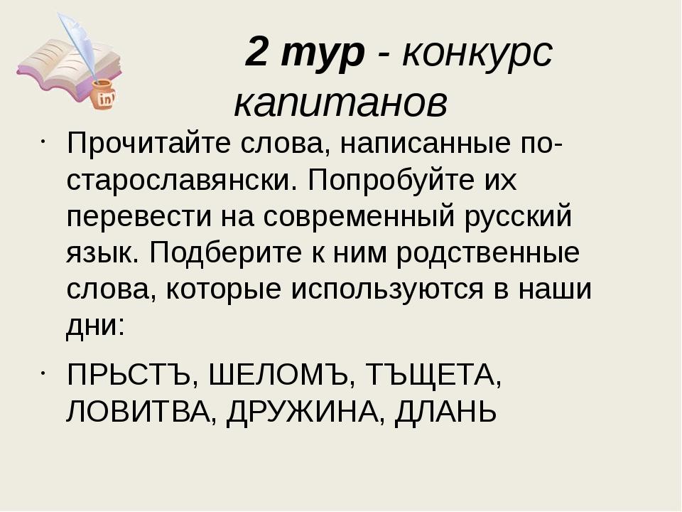 2 тур- конкурс капитанов Прочитайте слова, написанные по-старославянски. По...