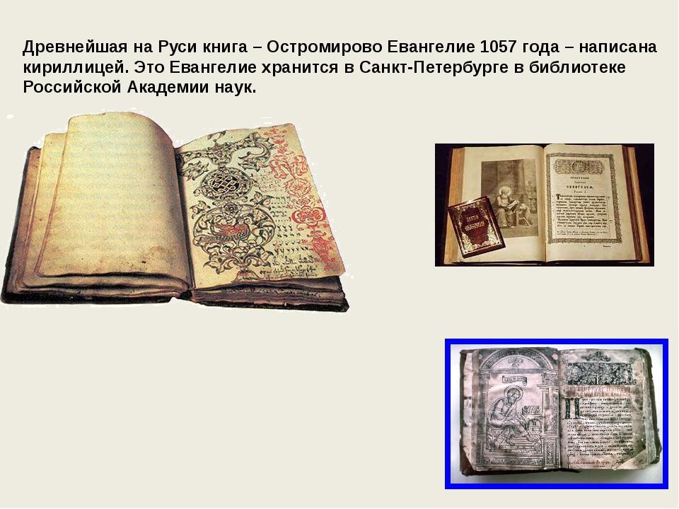 Древнейшая на Руси книга – Остромирово Евангелие 1057 года – написана кирилли...