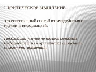 В программе РКМ определение критического мышления состоит из 6 компонентов. К