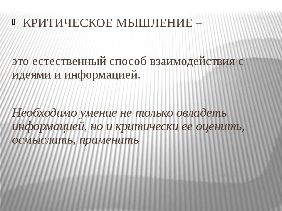 В программе РКМ определение критического мышления состоит из 6 компонентов. К...
