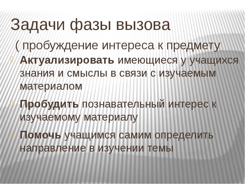 Задачи фазы реализации смысла – (осмысление материала во времени работы над н...