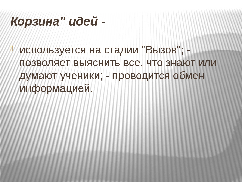 "Инсерт Прием маркировки текста следующими значками: ""V"" - то, что известно;..."