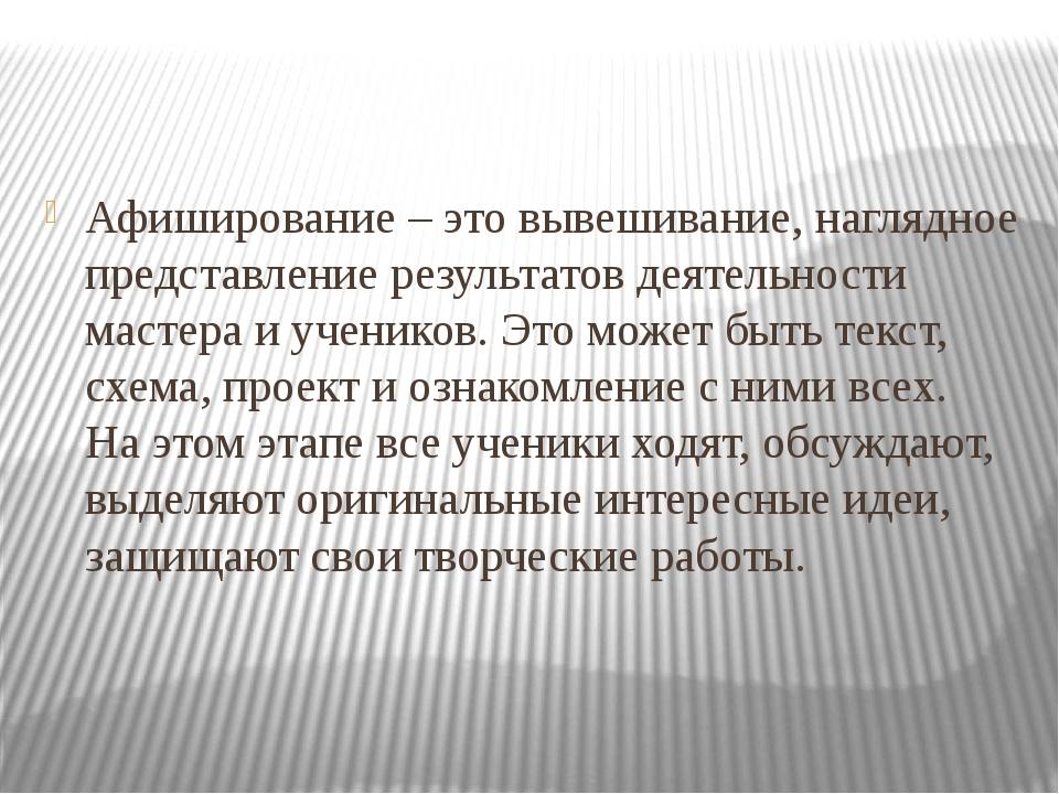 Афиширование – это вывешивание, наглядное представление результатов деятельн...