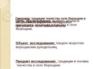 Гипотеза: традиции ткачества села Верещаки и сел российско-украинско-белорус