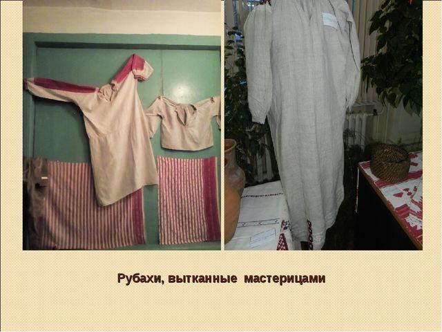 Рубахи, вытканные мастерицами