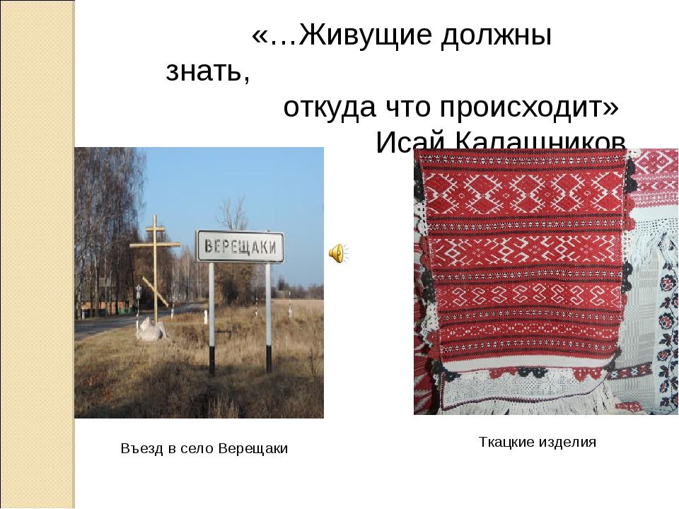 «…Живущие должны знать, откуда что происходит» Исай Калашников Въезд в село...