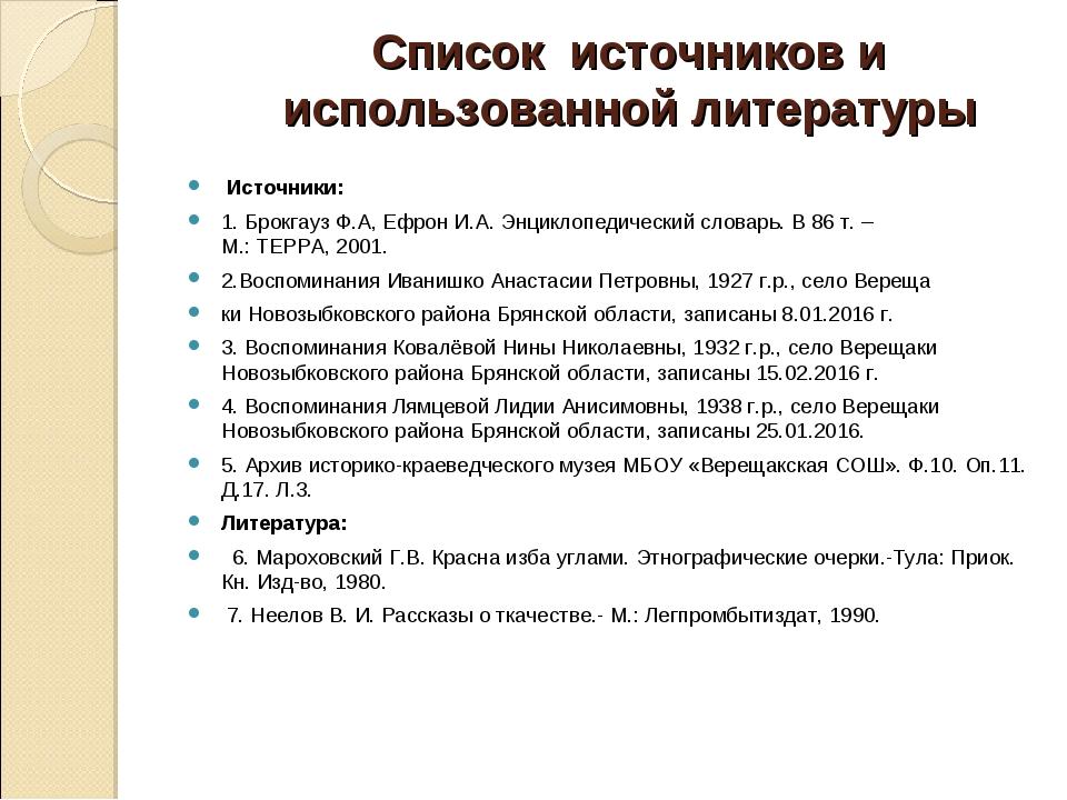 Список источников и использованной литературы Источники: 1. Брокгауз Ф.А, Еф...