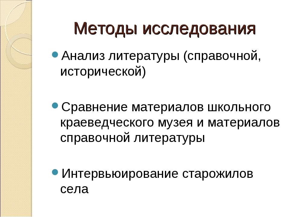 Методы исследования Анализ литературы (справочной, исторической) Сравнение ма...