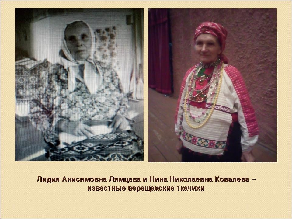 Лидия Анисимовна Лямцева и Нина Николаевна Ковалева – известные верещакские т...