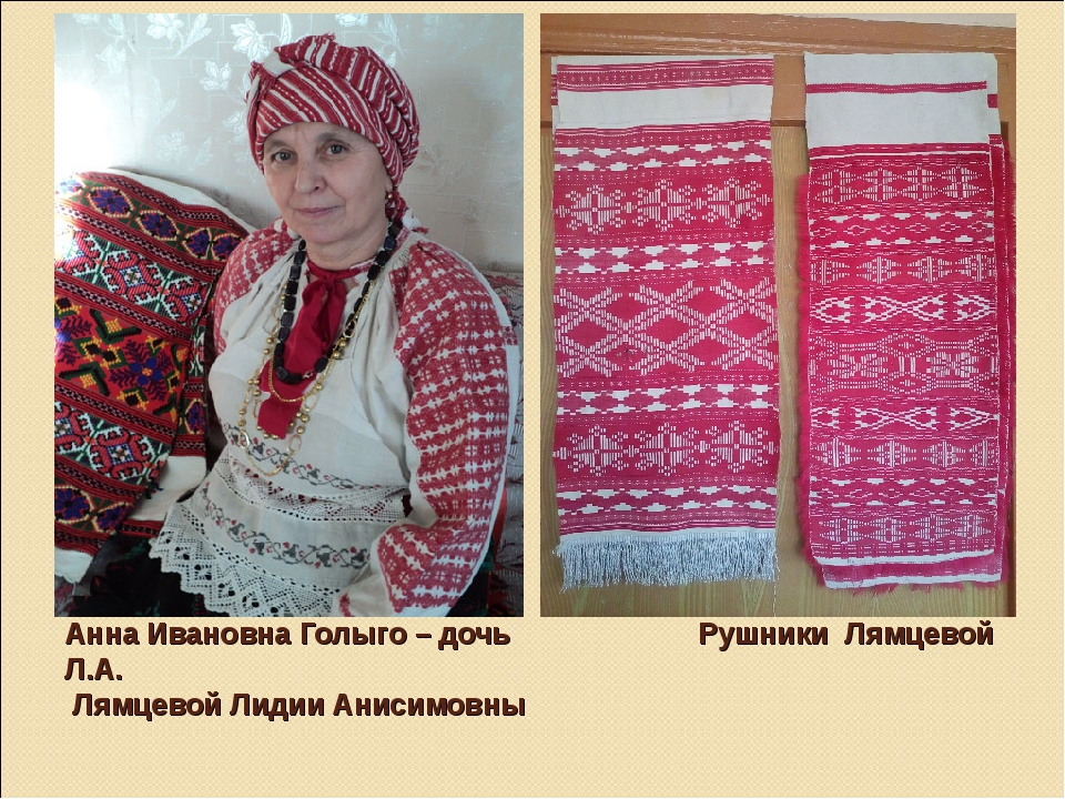 Анна Ивановна Голыго – дочь Рушники Лямцевой Л.А. Лямцевой Лидии Анисимовны