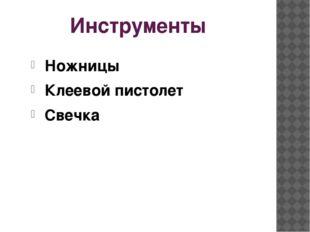 Инструменты Ножницы Клеевой пистолет Свечка