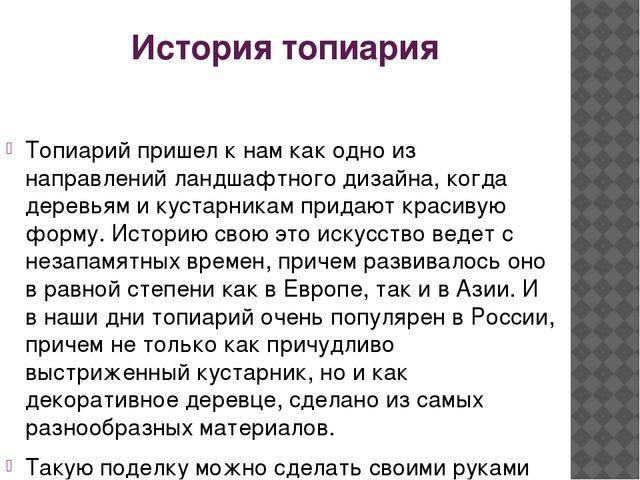 История топиария Топиарий пришел к нам как одно из направлений ландшафтного д...