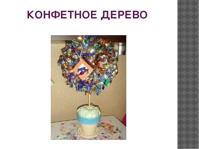 КОНФЕТНОЕ ДЕРЕВО